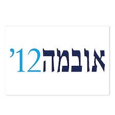 '12 Obama Hebrew Postcards (Package of 8)