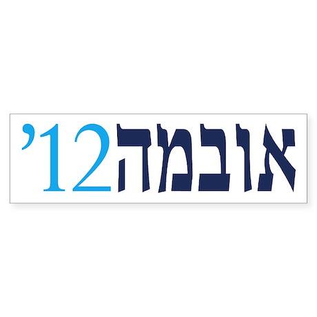 '12 Obama Hebrew Bumper Sticker