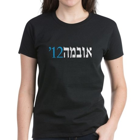'12 Obama Hebrew Women's Dark T-Shirt