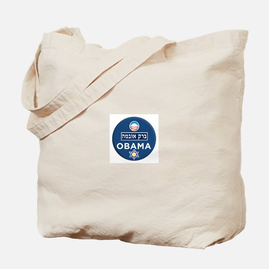 Obama Hebrew Tote Bag
