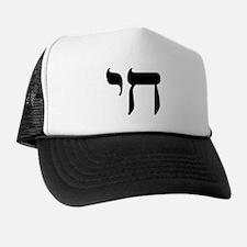 Hebrew Chai Trucker Hat