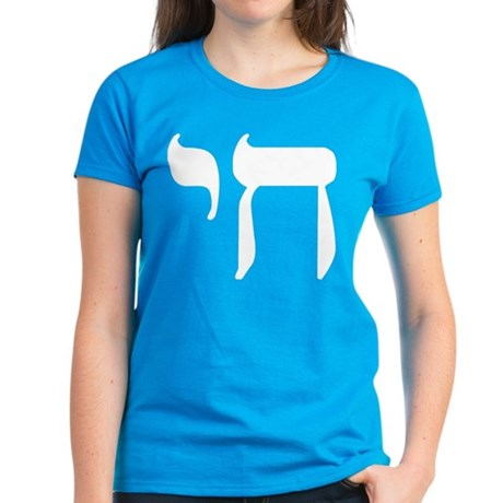 Hebrew Chai Women's Dark T-Shirt