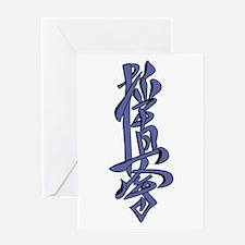 Kyokushin Kanji Greeting Cards