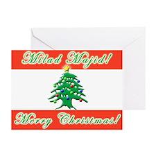 ''Milad Majid!'' Greeting Cards (Pk of 20)