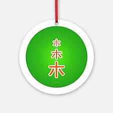 Ho, Ho, Ho! (Katakana) Ornament (Round)