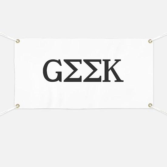 Cute Geek humor Banner