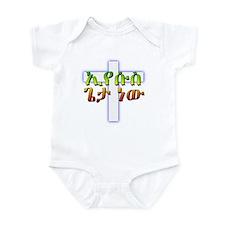 EYESUS GETA NEW Infant Bodysuit