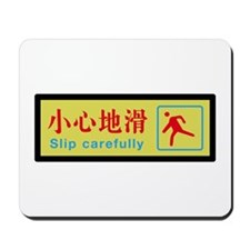 Slip Carefully, China Mousepad