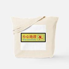 Slip Carefully, China Tote Bag