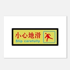 Slip Carefully, China Postcards (Package of 8)