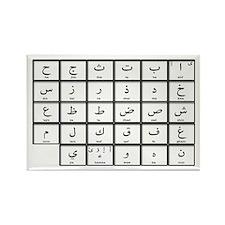The Arabic Alphabet Rectangle Magnet