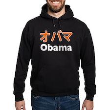 Japanese Obama Hoodie