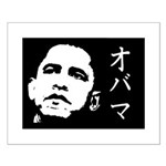 Japanese Obama Small Poster