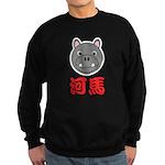 Chinese Hippo Sweatshirt (dark)