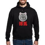 Chinese Hippo Hoodie (dark)