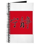 Chinese Calligraphy Serenity Journal