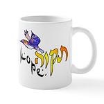 Tikvah: Hope Mug