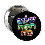 "Shalom Tikvah Koach 2.25"" Button (10 pack)"