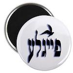 """Feygeleh 2.25"""" Magnet (100 pack)"""
