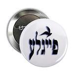 Feygeleh Button