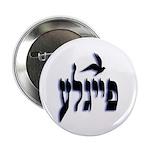 """Feygeleh 2.25"""" Button (10 pack)"""