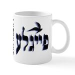 Feygeleh Mug