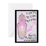 Breast Cancer Awareness Greeting Cards (Package of