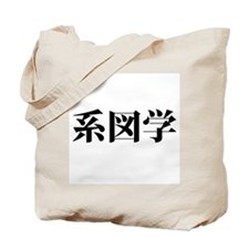 keizugaku Tote Bag