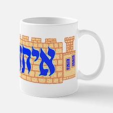 Etan with Jerusalem Scene Mug