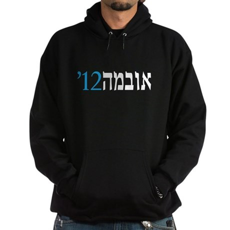 '12 Obama Hebrew Hoodie (dark)