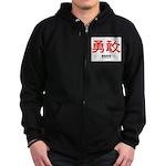 Samurai Brave Kanji Zip Hoodie (dark)