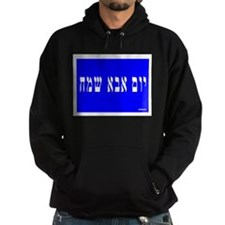 Hebrew Father's Day Card Hoodie