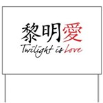 Twilight Is Love Kanji Yard Sign