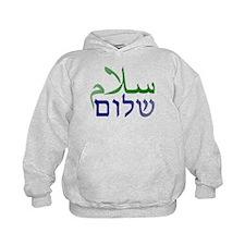 Shalom Salaam Hoodie