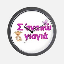 S'agapo Yia Yia Wall Clock