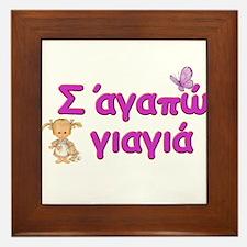 S'agapo Yia Yia Framed Tile