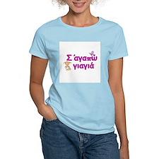 S'agapo Yia Yia Women's Pink T-Shirt
