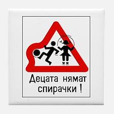 Children Don't Have A Brake, Bulgaria Tile Coaster