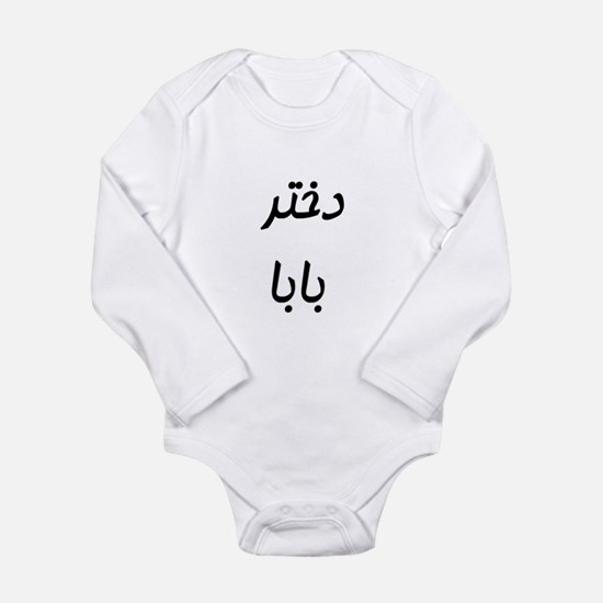 dokhtar baba Body Suit