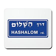 Hashalom Rd, Tel Aviv (Israel) Mousepad