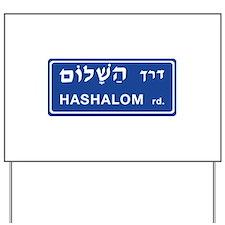 Hashalom Rd, Tel Aviv (Israel) Yard Sign
