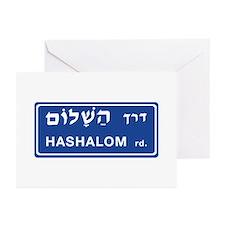 Hashalom Rd, Tel Aviv (Israel) Greeting Cards (Pk