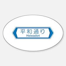 Heiwadori, Okinawa (Japan) Oval Decal