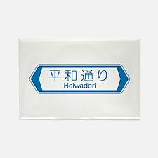 Heiwadori, Okinawa (Japan) Rectangle Magnet