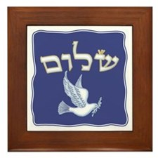 Shalom w/Dove /Bg (Hebrew) Framed Tile