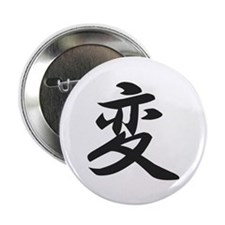 "Kanji for Change 2.25"" Button (100 pack)"