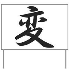 Kanji for Change Yard Sign