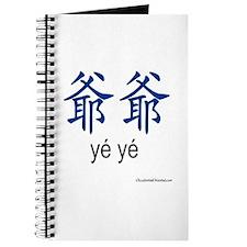 Paternal Grandfather (Ye ye) Journal