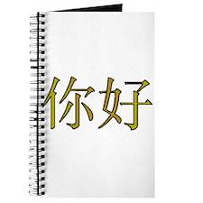 Hello/Ni Hao Journal