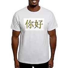 Hello/Ni Hao Ash Grey T-Shirt